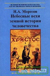 Книга Христос. Небесные вехи в земной истории человечества. Книга 1