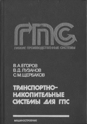 Книга Транспортно-накопительные системы для ГПС
