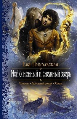 Книга Мой огненный и снежный зверь.