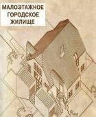 Книга Малоэтажное городское жилище. Каталог проектов