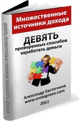 Книга Множественные источники дохода