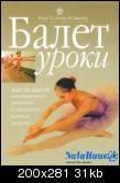 Книга Балет. Уроки шаг за шагом
