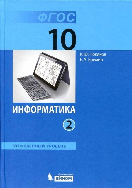 Книга Информатика 10 класс ФГОС