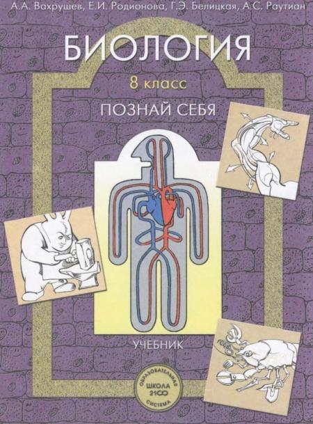 Книга Учебник Биология 8 класс Вахрушев А.А.