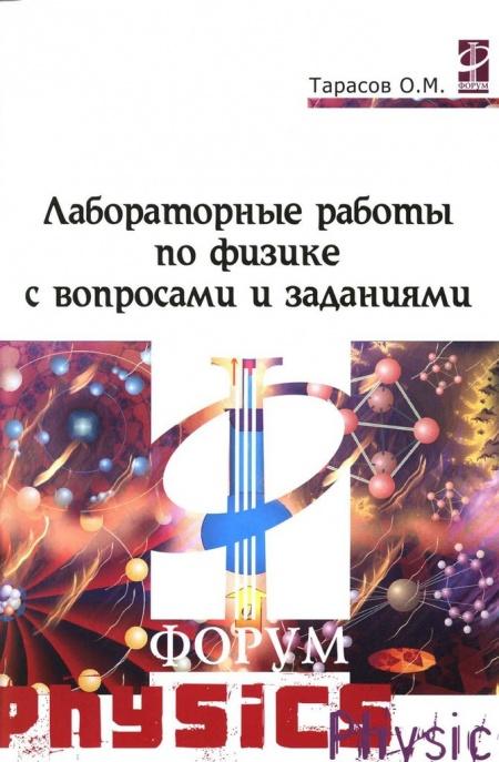 Книга Физика Лабораторные работы по физике с вопросами и заданиями 9-10-11 класс Тарасов О.М.