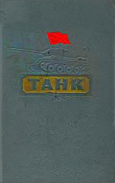 Книга ТАНК