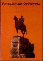 Книга Ратная слава Отечества. Книга 2. Войны эпохи Петра Великого и Екатерины II. (Военная история России XVIII  в.)