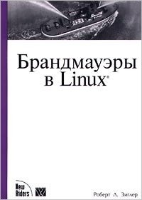 Книга Брандмауэры в Linux