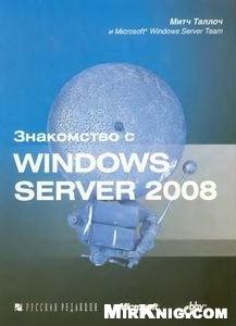 Книга Знакомство с Windows Server 2008