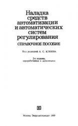 Книга Наладка средств автоматизации и автоматических систем регулирования