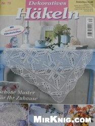 Журнал Dekoratives Hakeln №79