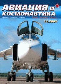 Журнал Авиация и космонавтика №11 2007г