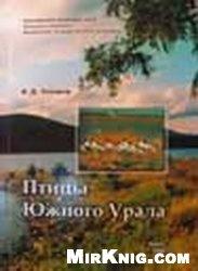 Книга Птицы Южного Урала