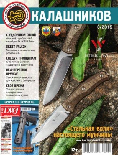 Книга Журнал: Калашников №3 (март 2015)