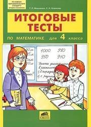 Книга Математика, 4 класс, Итоговые тесты, Мишакина Т.Л., Новикова С.Н., 2013