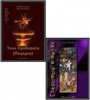 Книга Гомонов С , Шахов В - Cборник произведений (8 книг)