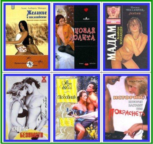 Скачать Эротическая библиотека рассказы, повести и романы (149кн./ FB2.