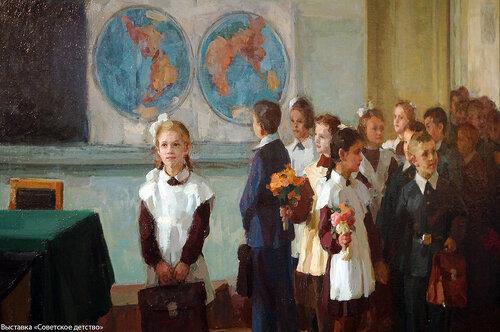 Осень. Советское детство. 27.11.14.25..jpg