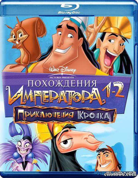 Похождения императора 2: Приключения Кронка / Kronk's New Groove (2005/BDRip/HDRip)