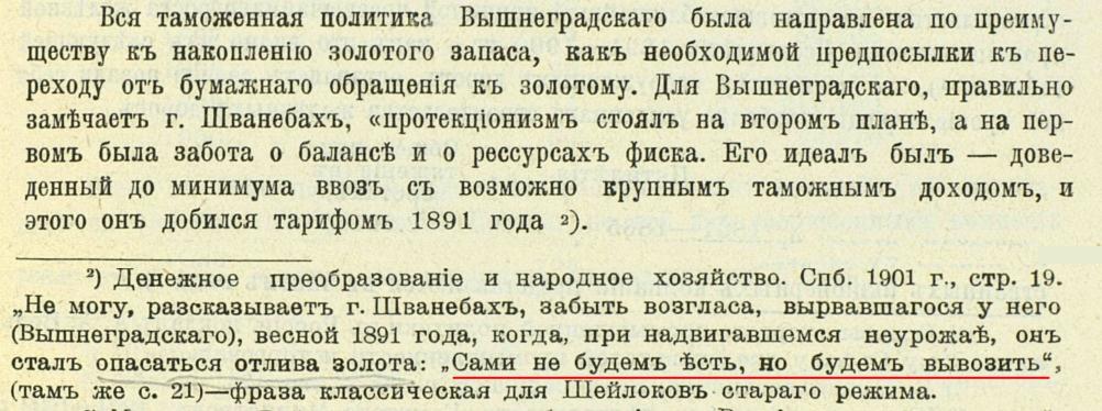 15. Таможенная политика Вышнеградского. НЕ ДОЕДИМ, НО ВЫВЕЗЕМ.jpg