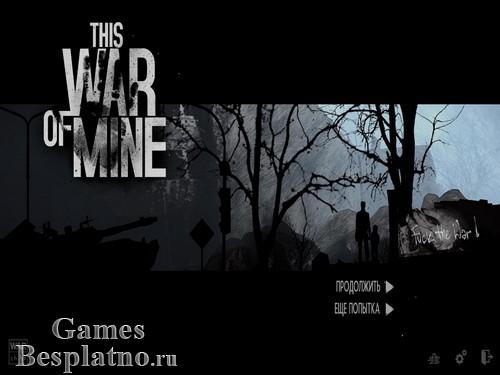This War of Mine (русская версия)