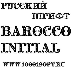 Русский шрифт Barocco Initial