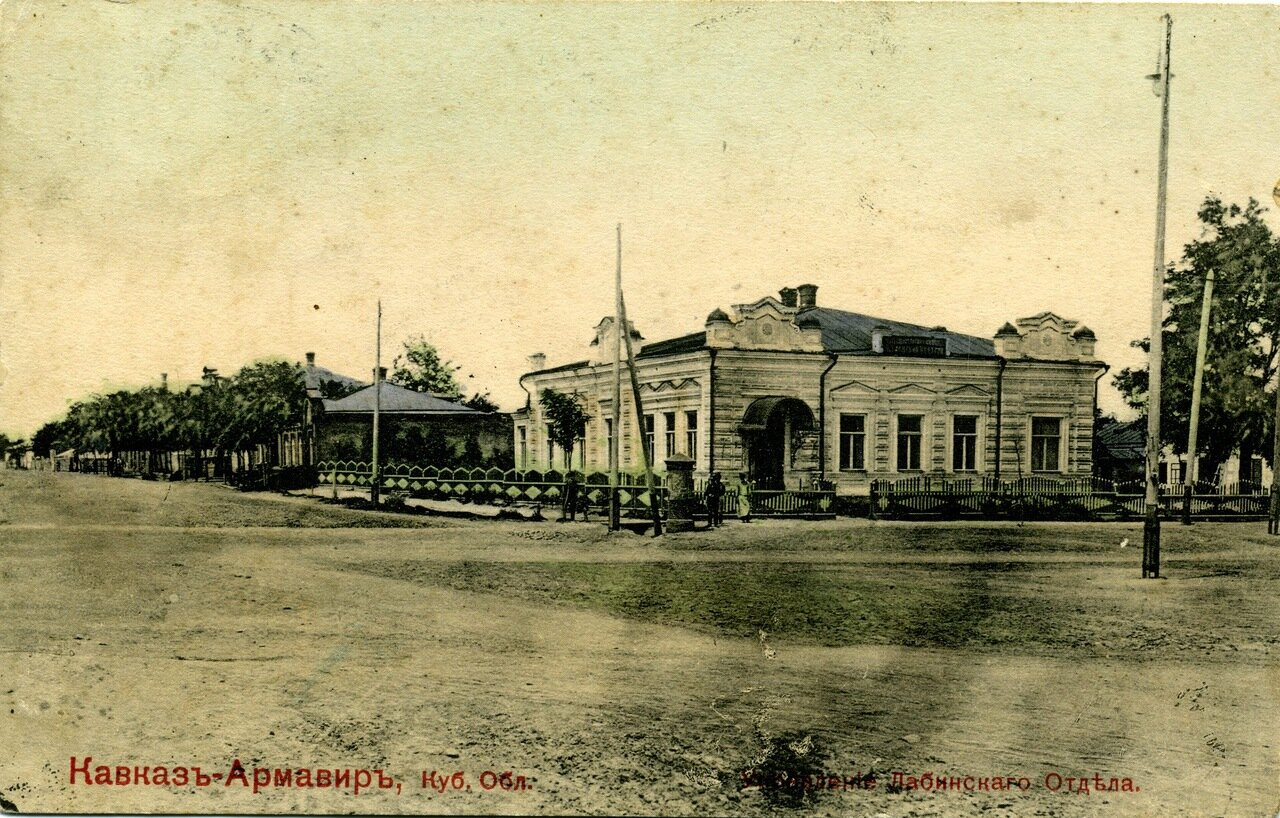 29. Управление Лабинского отдела. 1907.