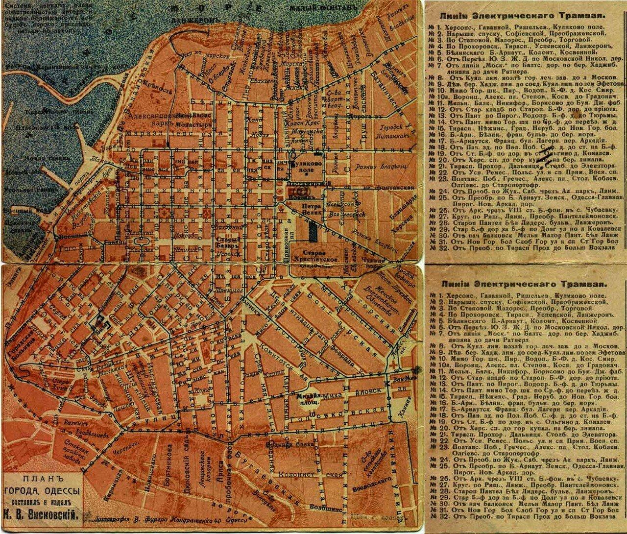 1917. План города и карта трамвайных линий