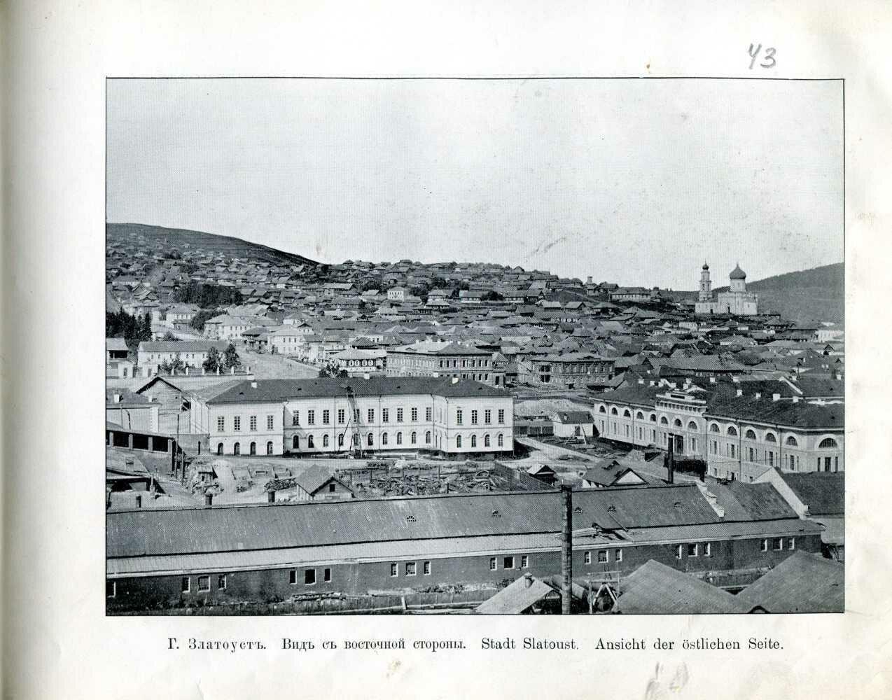 43. Город Златоуст. Вид с восточной стороны.
