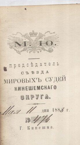 ГАКО, ф. – 133, оп. 14, д. 2123, л. 8