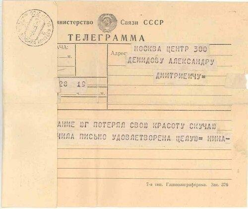Foto-9-Telegramma-na-adres-Moskva-TSentr-300-s-ottiskom-shtempelya-Kontora-svyazi-300-s-literoj-B.jpg