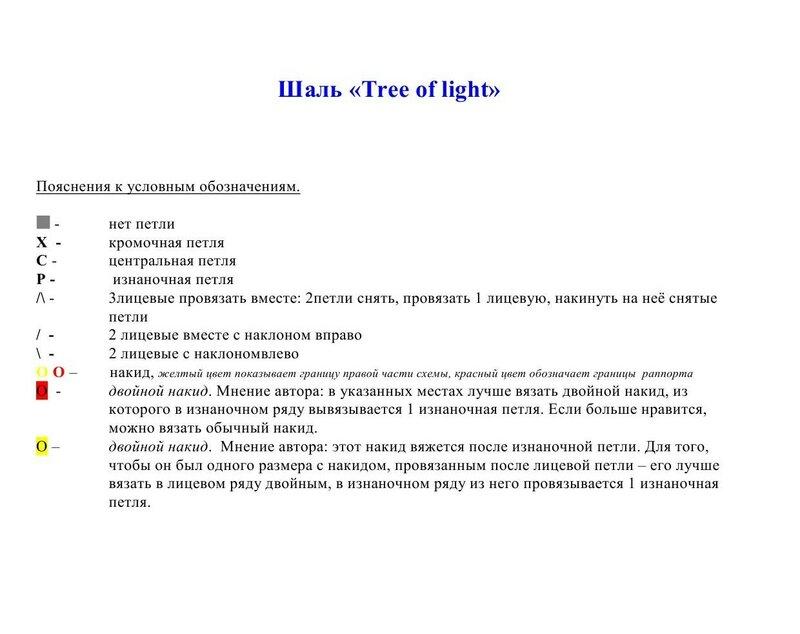 дерево_света_обозн.jpg