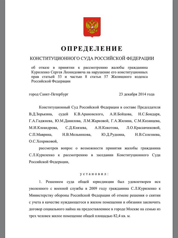 жилищный кодекс статья 53