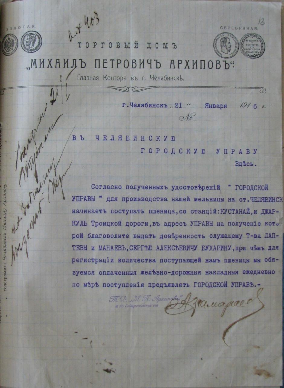 Бланк Архипова.jpg