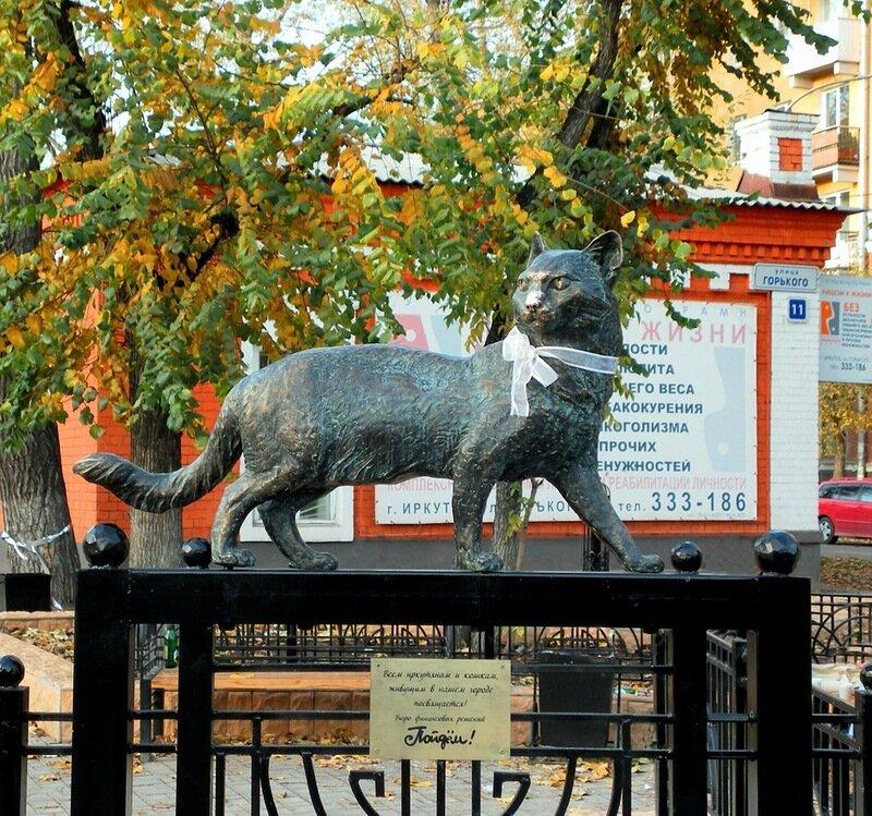памятник кошке сквер Иркутск