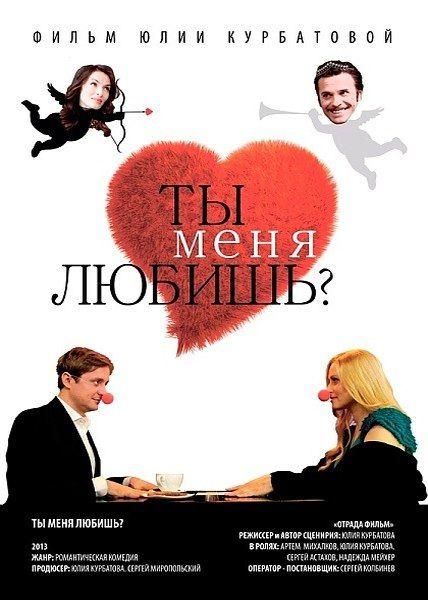 Ты меня любишь? (2014) SATRip