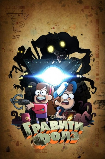 ������� ���� / Gravity Falls (1-2 ����� 2014) WEB-DLRip