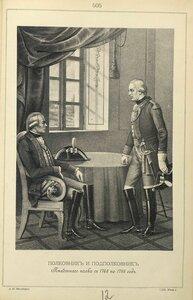 505. ПОЛКОВНИК и ПОДПОЛКОВНИК Пехотного полка, с 1763 по 1786 год.