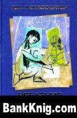 Книга Введение в общую психологию. Курс лекций