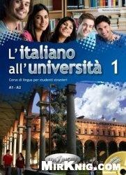 Книга L'italiano all'università 1. Corso di italiano per università e istituti di lingua