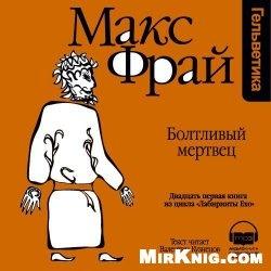 Макс Фрай. История 21-я. Болтливый мертвец (Аудиокнига)