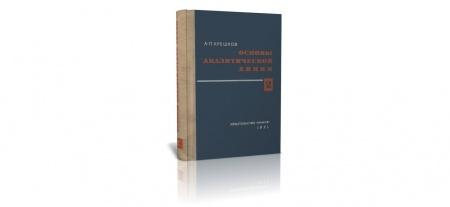 Книга Книга для настоящих химиков. У посвященных вызывает нервный тик и бессонницу. Крешков, «Основы аналитической химии». Часть втор
