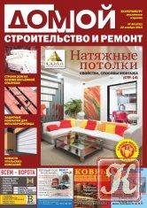 Книга Домой. Строительство и ремонт №46 2013
