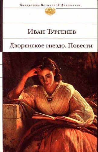 Книга Иван Тургенев Дворянское гнездо