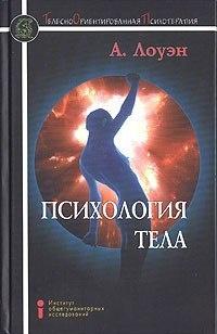 Книга Лоуэн Александр - Психология тела. Биоэнергетический анализ тела
