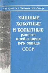 Книга Хищные, хоботные и копытные раннего плейстоцена юго-запада СССР