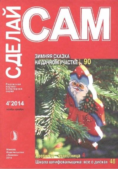 Книга Журнал: Сделай сам №4 (октябрь-декабрь 2014)