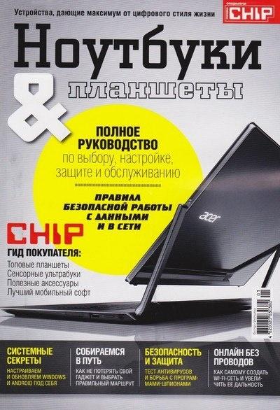 Книга Журнал: Chip. Спецвыпуск. Ноутбуки и планшеты №1 [Украина] (2014)