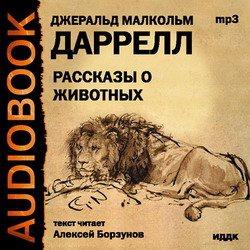 Книга Рассказы о животных (аудиокнига)