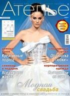 Журнал Ателье №6 (июнь), 2011
